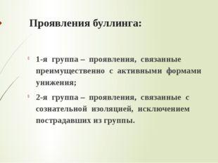 Проявления буллинга: 1-я группа – проявления, связанные преимущественно с акт