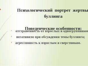 Психологический портрет жертвы буллинга Поведенческие особенности: отстраненн
