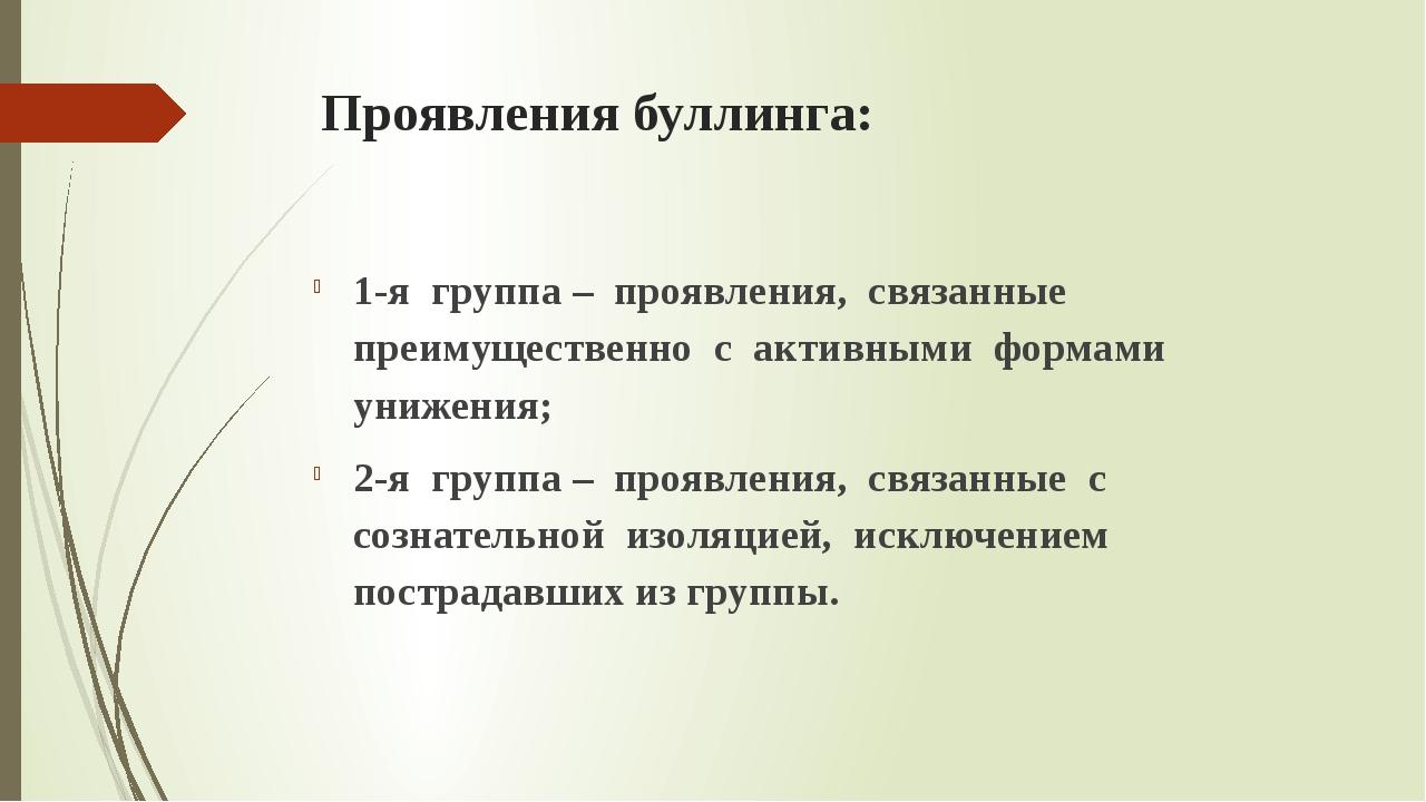 Проявления буллинга: 1-я группа – проявления, связанные преимущественно с акт...