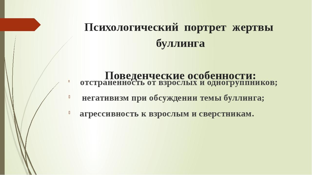 Психологический портрет жертвы буллинга Поведенческие особенности: отстраненн...