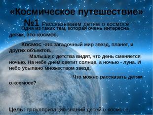 «Космическое путешествие» №1 Рассказываем детям о космосе Одна из таких тем,