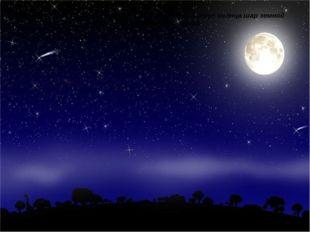 В небе звездные поля, в небе кружится Земля. Вокруг солнца шар земной ходит с