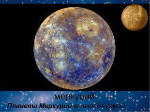 меркурий ПланетаМеркурийявляется самой маленькойпланетойвнашейСолнечной
