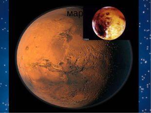 марс Марс - четвертая планета от Солнца, находящаяся Более 40 космических ап