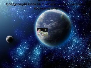 До новых встреч, мои юные исследователи космоса! Следующий блок № 2 «Знакомст