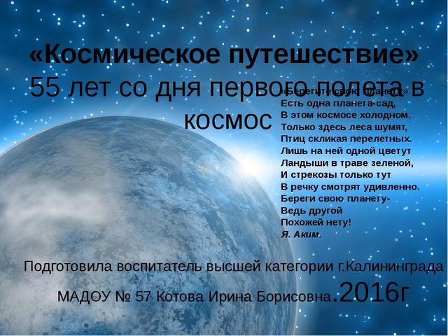 «Космическое путешествие» 55 лет со дня первого полета в космос Подготовила в...