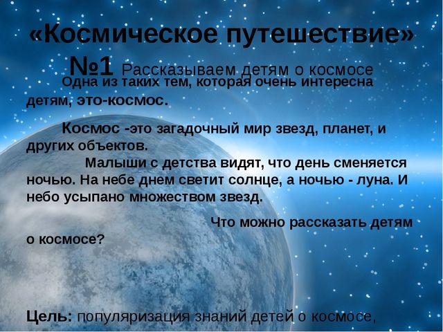 «Космическое путешествие» №1 Рассказываем детям о космосе Одна из таких тем,...