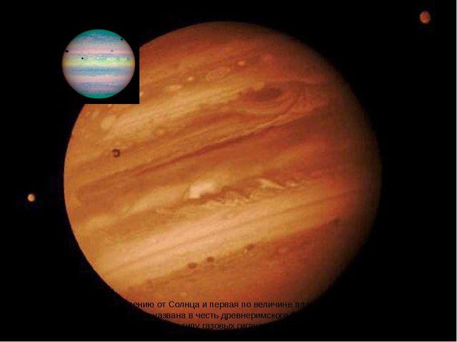 юпитер Юпи́тер— пятая по удалению отСолнца и первая по величинепланетаСол...