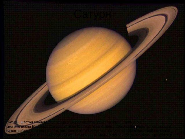 Сатурн Сатурн- шестаяпланета отСолнца и вторая по размерам планета вСолнеч...