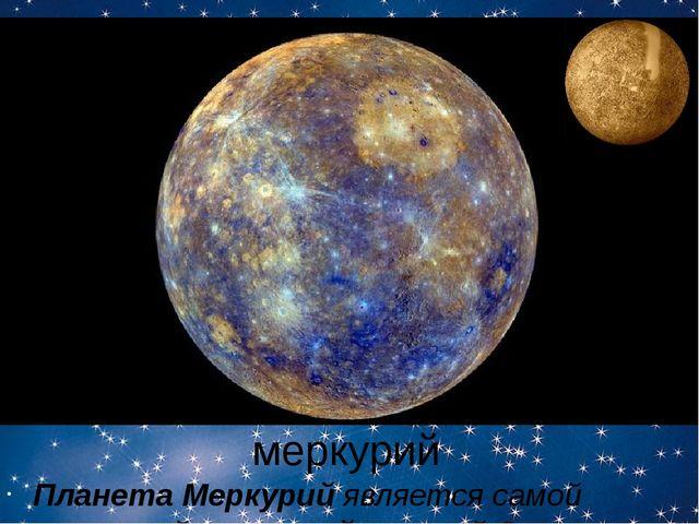 меркурий ПланетаМеркурийявляется самой маленькойпланетойвнашейСолнечной...