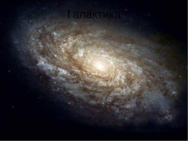Галактика Спиральные галактики Спиральные галактики— это галактики, по форме...