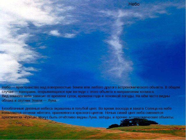 Небо Небо— пространство над поверхностьюЗемли или любого другогоастрономич...
