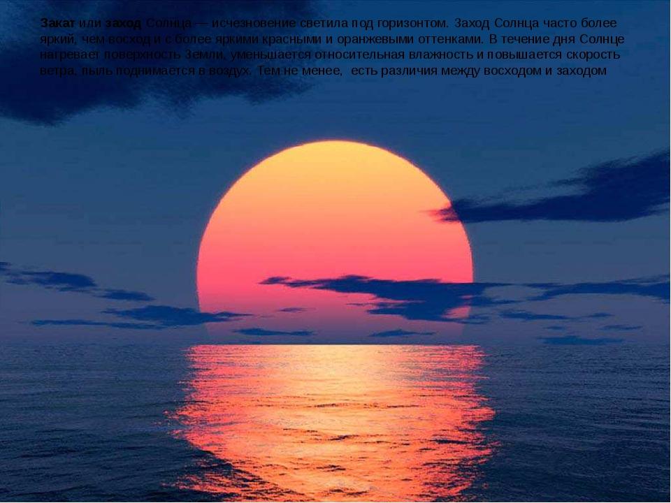 ЗакатилизаходСолнца— исчезновение светила подгоризонтом. Заход Солнца ча...