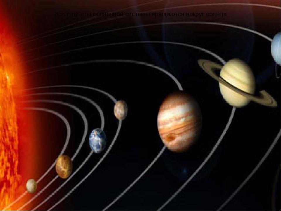 Все планеты солнечной системы вращаются вокруг солнца