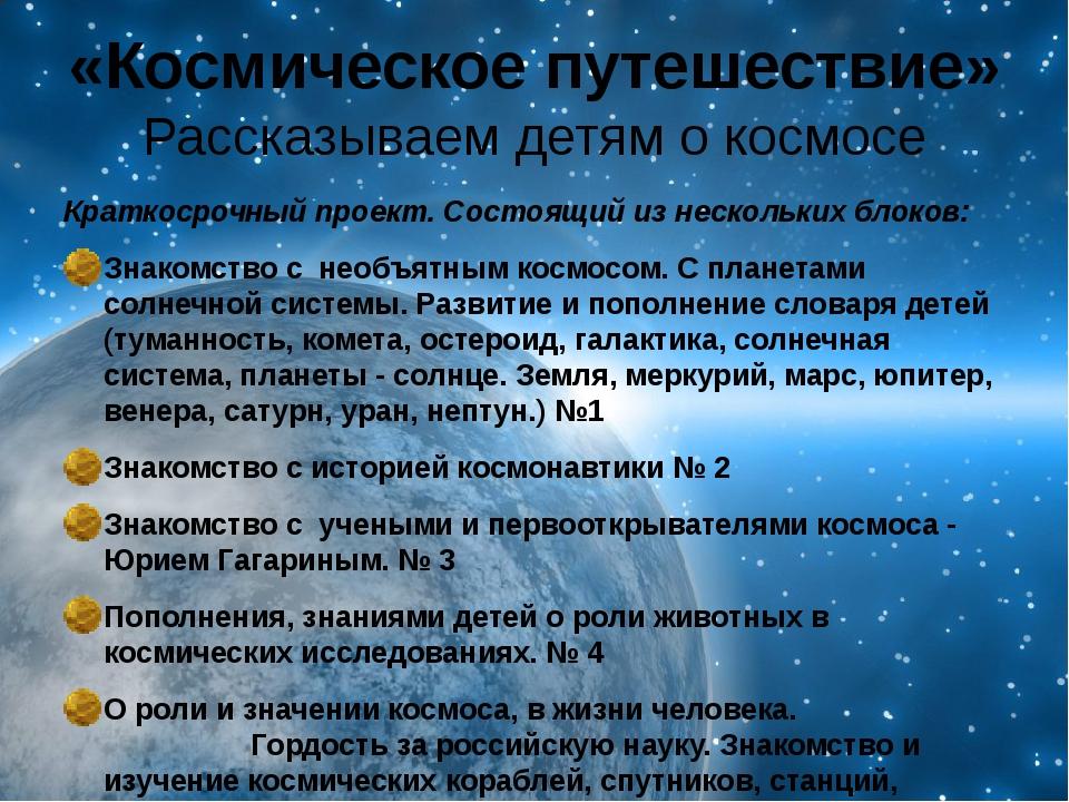 «Космическое путешествие» Рассказываем детям о космосе Краткосрочный проект....