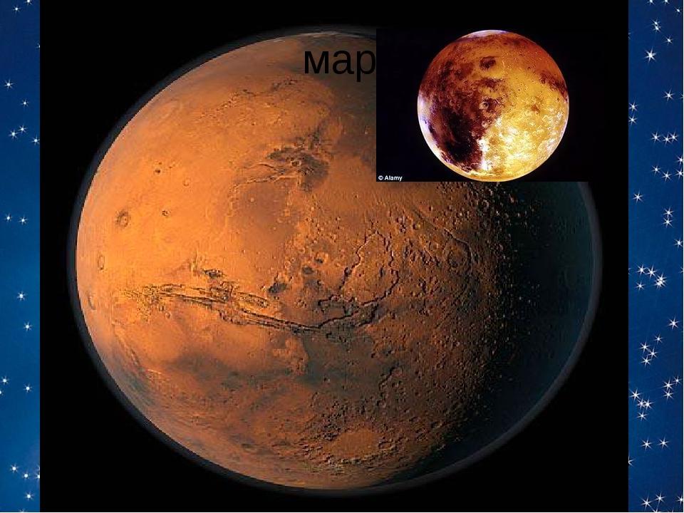 марс Марс - четвертая планета от Солнца, находящаяся Более 40 космических ап...