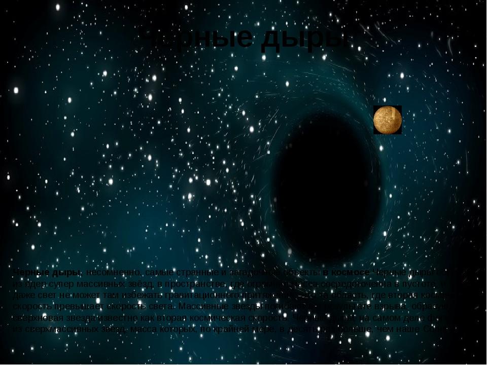 Черные дыры Черные дыры, несомненно, самые странные и загадочные объектыв ко...