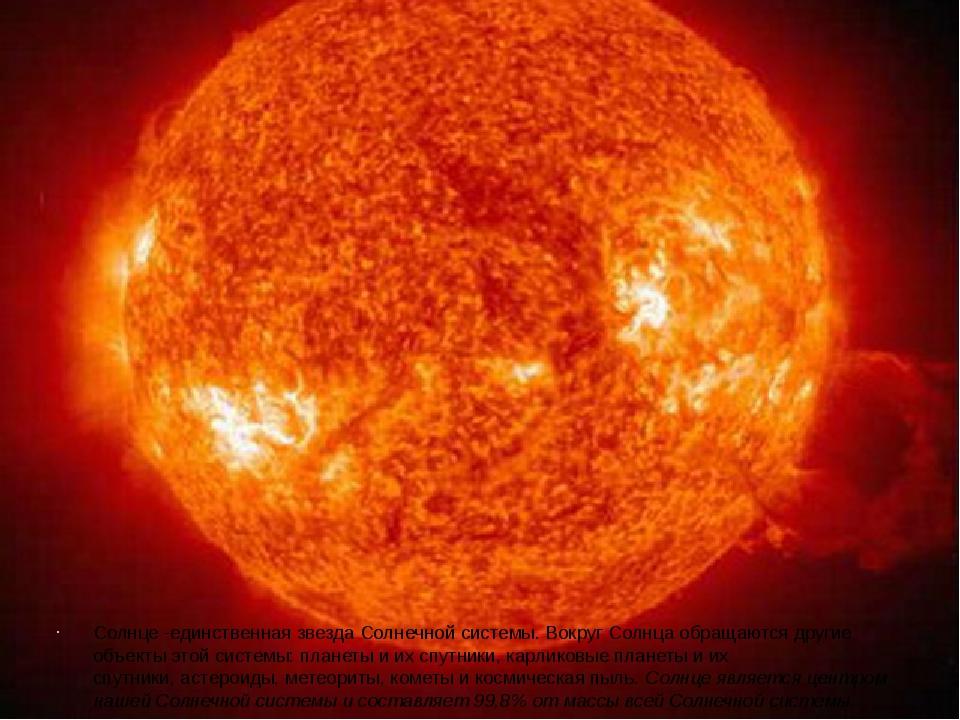 Солнце -единственнаязвездаСолнечной системы. Вокруг Солнца обращаются други...