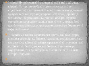 Әсәрдә Нуриәсманың үз динен хөрмәт итүе дә ачык күренә. Татар динен белә торы