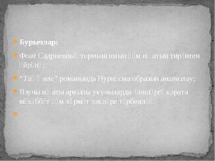 "Бурычлар: Фоат Садриевның тормыш юлын һәм иҗатын тирәнтен өйрәнү; ""Таң җиле"""
