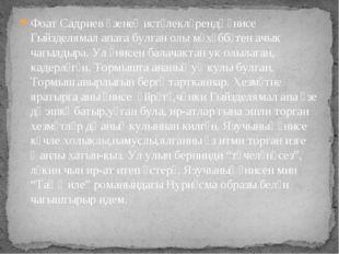 Фоат Садриев үзенең истәлекләрендә әнисе Гыйзделямал апага булган олы мәхәббә