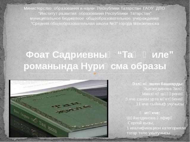 """Фоат Садриевның """"Таң җиле"""" романында Нуриәсма образы Министерство образования..."""