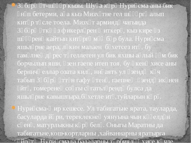 Зөбәрҗәт-шәһәр кызы. Шуңа күрә Нуриәсма аны бик өнәп бетерми, аңа кыз Мизхәтн...