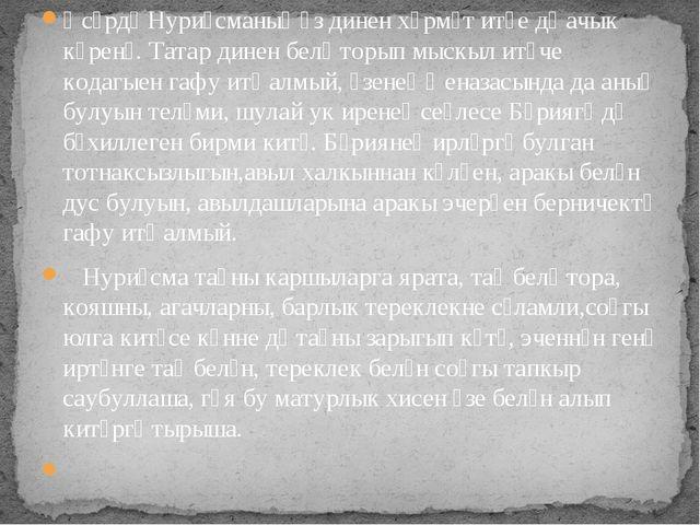Әсәрдә Нуриәсманың үз динен хөрмәт итүе дә ачык күренә. Татар динен белә торы...