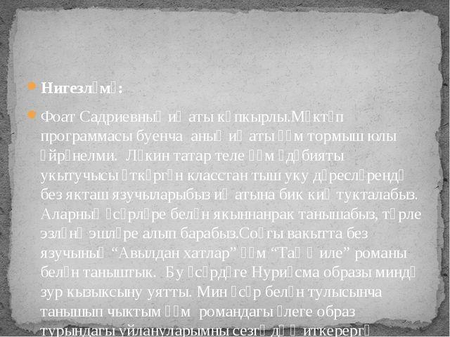 Нигезләмә: Фоат Садриевның иҗаты күпкырлы.Мәктәп программасы буенча аның иҗат...