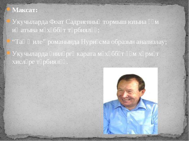 Максат: Укучыларда Фоат Садриевның тормыш юлына һәм иҗатына мәхәббәт тәрбиялә...