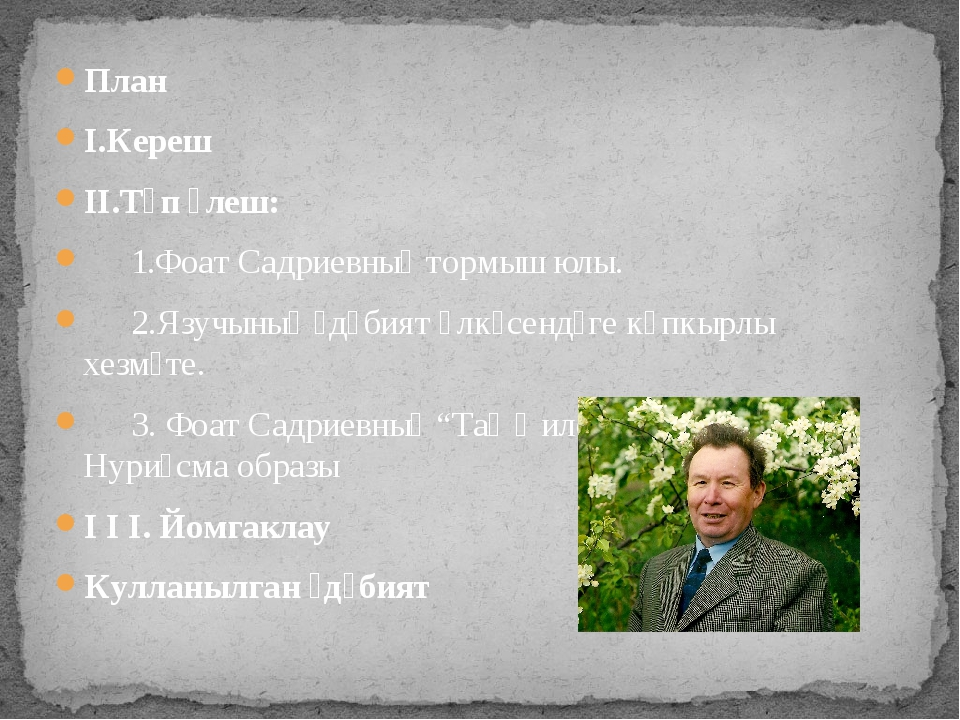 План I.Кереш II.Төп өлеш: 1.Фоат Садриевның тормыш юлы. 2.Язучының әдәбият...