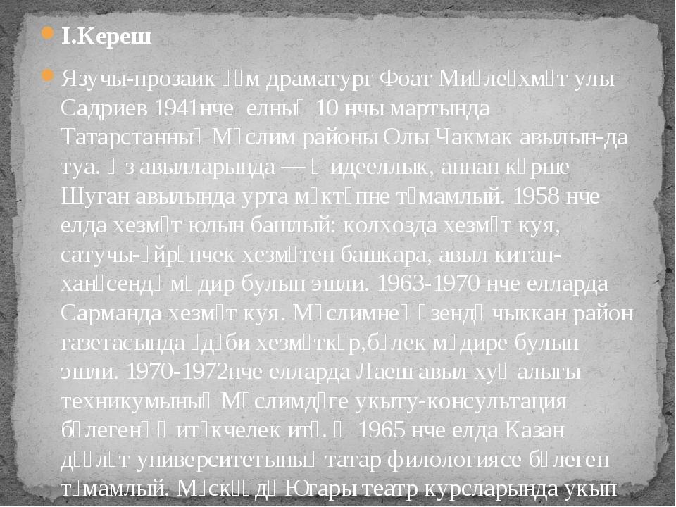 I.Кереш Язучы-прозаик һәм драматург Фоат Миңлеәхмәт улы Садриев 1941нче елның...