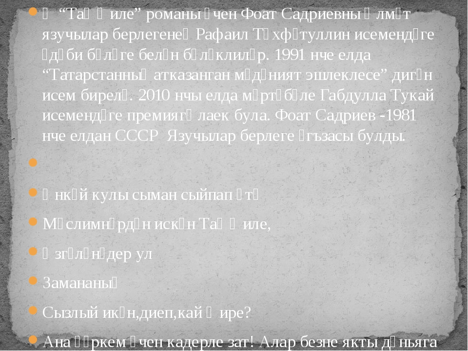 "Ә ""Таң җиле"" романы өчен Фоат Садриевны Әлмәт язучылар берлегенең Рафаил Төхф..."