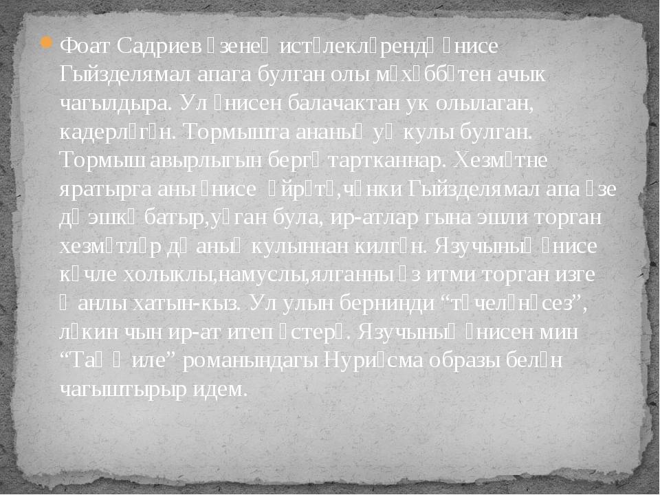 Фоат Садриев үзенең истәлекләрендә әнисе Гыйзделямал апага булган олы мәхәббә...