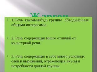 Жаргон 1. Речь какой-нибудь группы , объединённые общими интересами. 2. Речь