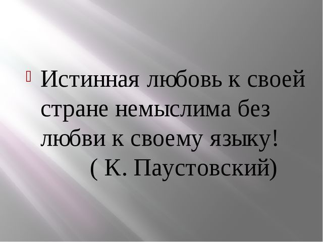 Истинная любовь к своей стране немыслима без любви к своему языку! ( К. Паус...