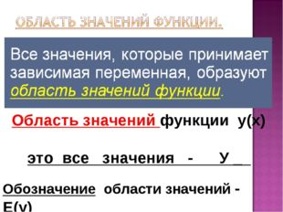 Область значений функции у(х) это все значения - У _ Обозначение области знач