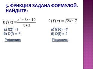 а) f(2) =? б) D(f) = ? Решение: а) f(16) =? б) D(f) = ? Решение: