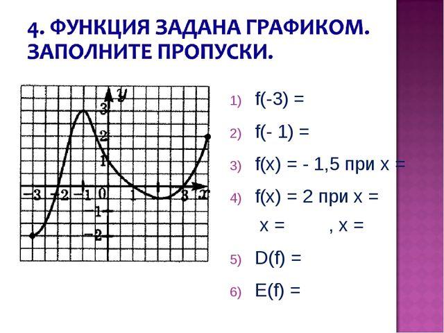 f(-3) = f(- 1) = f(x) = - 1,5 при x = f(x) = 2 при х = х = , x =  D(f) = E(...