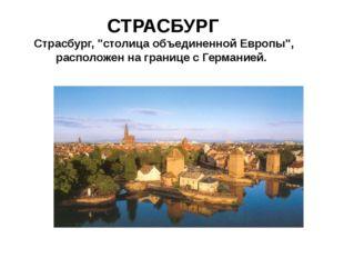 """СТРАСБУРГ Страсбург, """"столица объединенной Европы"""", расположен на границе с Г"""
