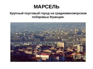 МАРСЕЛЬ Крупный портовый город на средиземноморском побережье Франции.