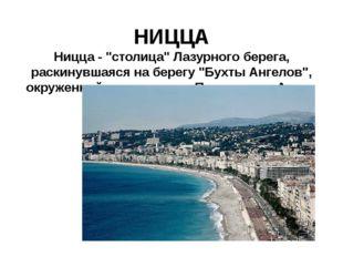 "НИЦЦА Ницца - ""столица"" Лазурного берега, раскинувшаяся на берегу ""Бухты Анге"