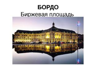 БОРДО Биржевая площадь
