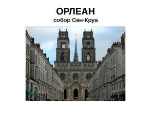 ОРЛЕАН собор Сен-Круа