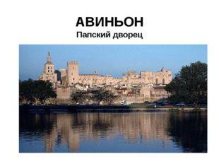 АВИНЬОН Папский дворец