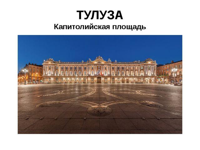 ТУЛУЗА Капитолийская площадь
