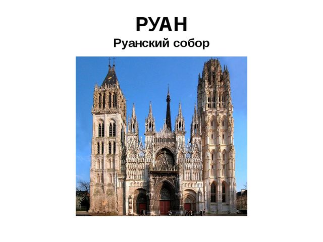 РУАН Руанский собор