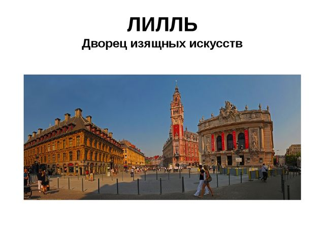ЛИЛЛЬ Дворец изящных искусств