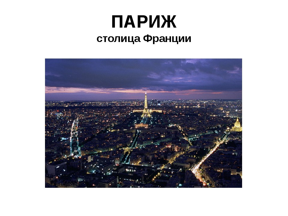 ПАРИЖ столица Франции