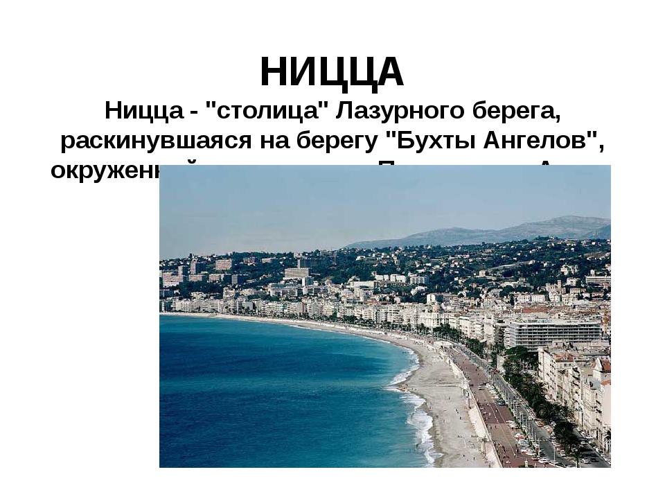 "НИЦЦА Ницца - ""столица"" Лазурного берега, раскинувшаяся на берегу ""Бухты Анге..."